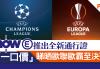 Now E 推出全新通行證 「一口價」睇晒歐聯歐霸至決賽