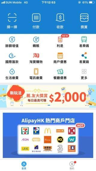 打開 Alipay HK 應用程式,選取「易乘碼」