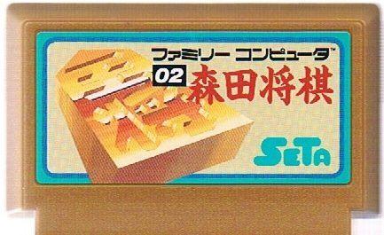第一款內置電池的遊戲《森田將棋》。