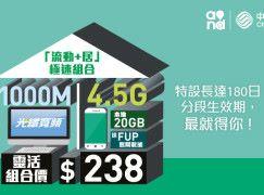 中國移動香港二合一服務 一個價包光纖寬頻及流動通訊月費