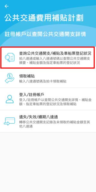 步驟四:用戶亦可點按「查詢公共交通開支/補貼及車船票登記狀況」以得到相關資料。
