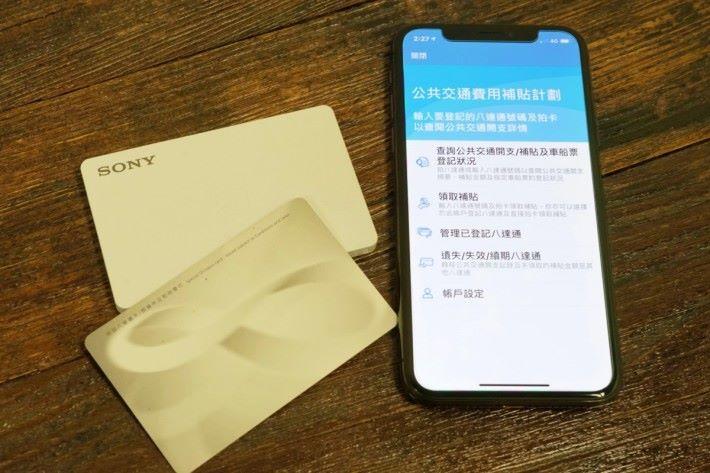 .使用「補貼領取」,需用有 NFC 的 Android 手機,或購買藍牙八達通卡讀卡器。