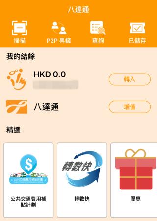 1. 「八達通」App 已經加入「交津」領取功能。