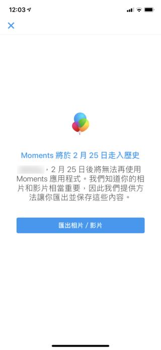 打開 Moments App 或進入 Moments 網站就會看到結束公告