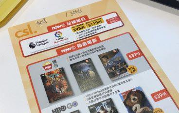 【場報】Now E 優惠 $298 睇三個月英超、西甲、HBO Go 同爆谷台