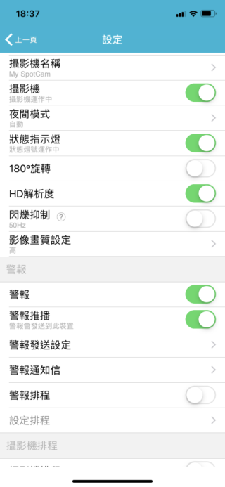 功能細節與傳統 IP Cam 差不多。