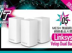 【Best of IT Award】立即投選-MESH 無線網狀網絡產品大獎 Linksys Velop Dual Band