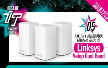 【Best of IT Award】立即投選-MESH 無線網狀網絡產品大獎 Linksys Velop Dual Band