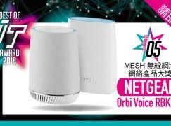 【Best of IT Award】立即投選-MESH 無線網狀網絡產品大獎 Orbi Voice RBK50V