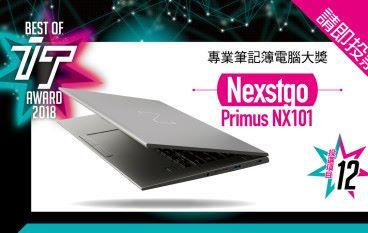 【Best of IT Award】立即投選-專業筆記簿電腦大獎 Nexstgo Primus NX101