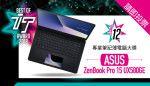 ITAward2018_12_ZenBooks Pro 15