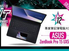 【Best of IT Award】立即投選-專業筆記簿電腦大獎 ASUS ZenBook Pro 15 UX580GE