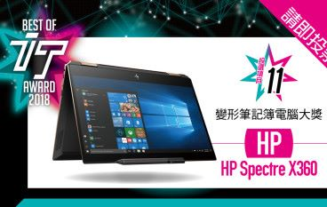 【Best of IT Award】立即投選-變形筆記簿電腦大獎 HP Spectre X360