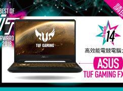 【Best of IT Award】立即投選-高效能電競電腦大獎 ASUS TUF GAMING FX505
