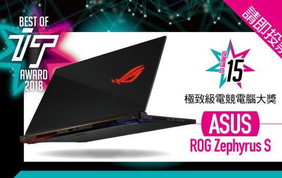 【Best of IT Award】立即投選-極致級電競電腦大獎 ASUS ROG Zephyrus S