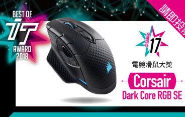【Best of IT Award】立即投選-電競滑鼠大獎 Corsair Dark Core RGB SE