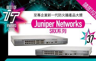 【Best of IT Award】立即投選-至專企業新一代防火牆產品大獎 Juniper Networks SRX 系列