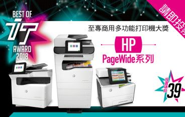 【Best of IT Award】立即投選-至專商用多功能打印機大獎 HP PageWide系列