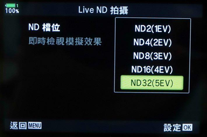 機內設有 5 級 Live ND 功能,對於拍攝慢快門非常適合。