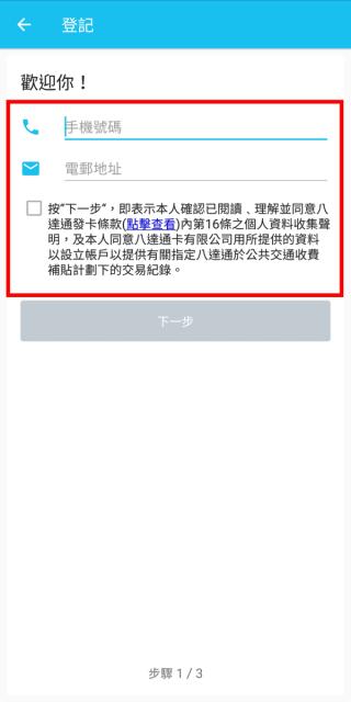 步驟四:輸入個人資料登記帳戶。