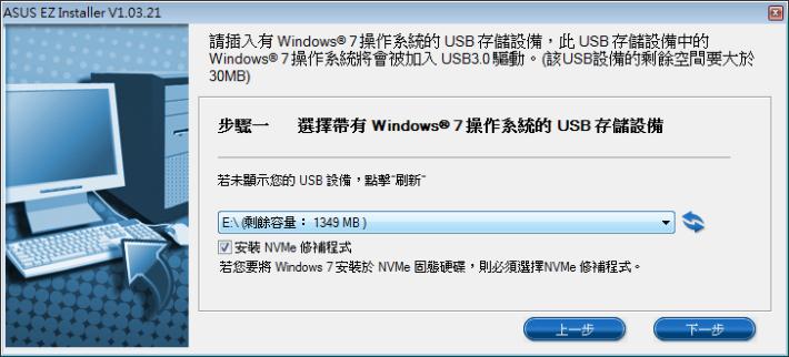 這是比較簡單的方式,有 Windows 7 License 的用 家可在 Microsoft 網站下載 Win7 安裝 USB 手指。安裝程式需要額外 30MB USB 裝置儲存空間,隨後選擇 USB 手指(示範為E),並點選「安裝 NVMe修補程式」。