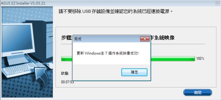 完成後會有成功更新的畫面,代表成功追加 NVMe 及 USB 3.0 驅動。