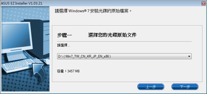這是較費時的方法,首先要選取來源 Windows 7 安裝光碟。雖然 ASUS 有提供 32-bit NVMe Windows更新檔,但考慮到 H310C沒有 32-bit 程式,建議使用 64-bit 版本 Windows 7 進行。