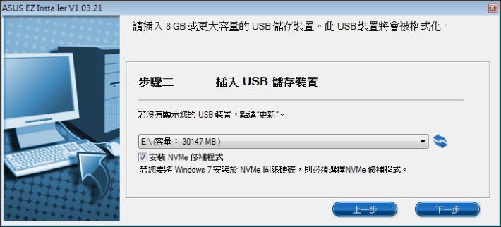 準備 8GB USB 手指,建議先把儲存的資料另作備份,因為過程中需要重新格式化指定的 USB 手指。