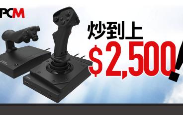 手掣貴過 Game!Hori Ace Combat 7 手掣勁炒至二千五!