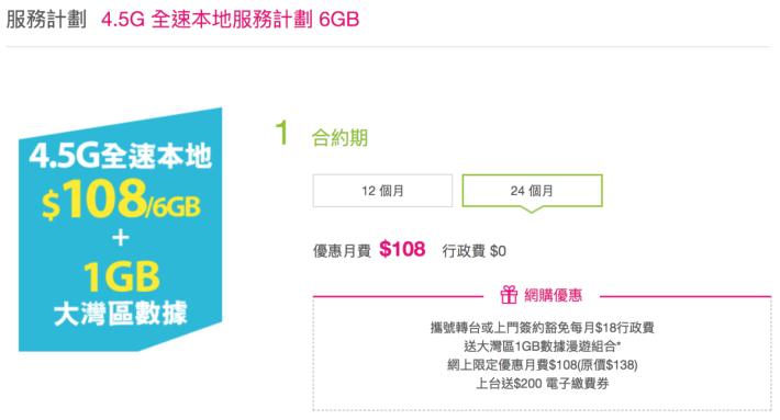 要發揮 iPhone XS 雙卡潛能,先於網上申請中國移動的 4.5G 全速本地服務計劃。