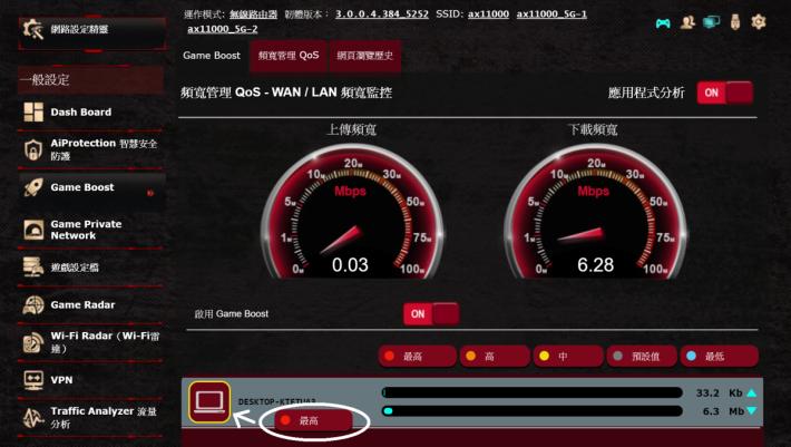 把「最高」標纖拖拉到裝置名稱,就能提升優先傳輸等級。