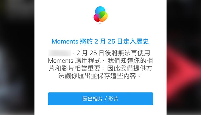 Facebook Moments 下月執笠 促用戶匯出相片