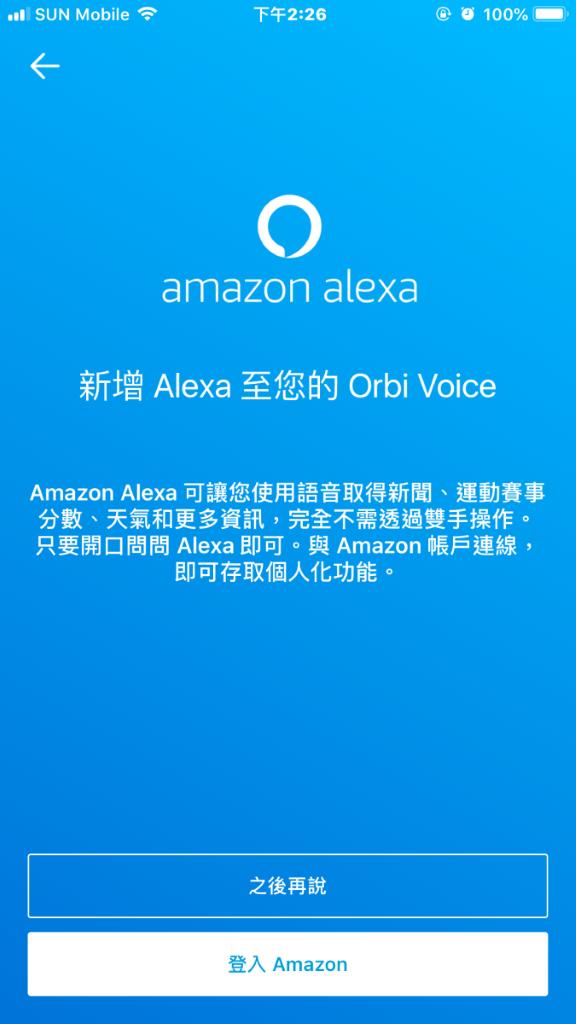 Orbi Voice 支援 Amazon Alexa。