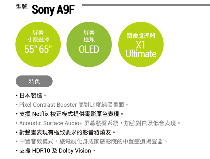sony-tv-form_01_01 2