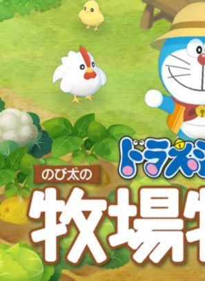 《 哆啦 A 夢 牧場物語 》即將登陸 Switch