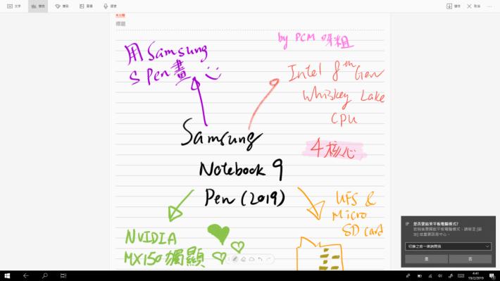 功能 1 建立筆記:用 S Pen 寫筆記很方便,又提供不同顏色的畫筆。