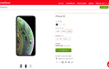 SmarTone 網店 iPhone 優惠 最多減 $2,050
