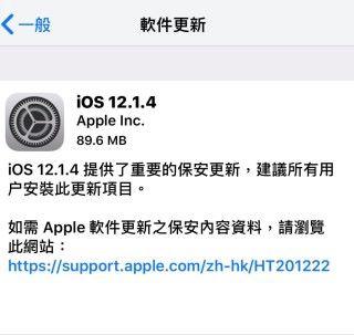 iOS 12.1.4 更新在農曆年期間推出