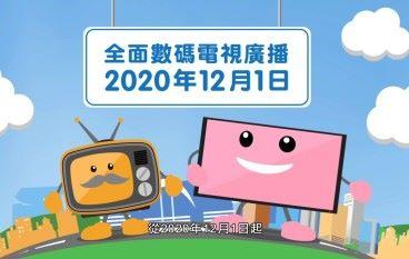 2020 年底終止模擬電視廣播 政府公布全面數碼電視廣播計劃