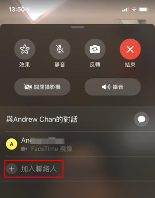 現時在一對一進行 FaceTime 通信時,無法再加入其他人進行群組對話。