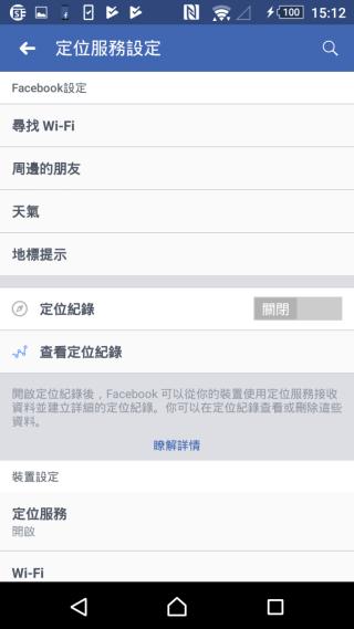 現時 Android 版 Facebook App 的定位紀錄功能只能開或關,你無權決定關閉背景定位。