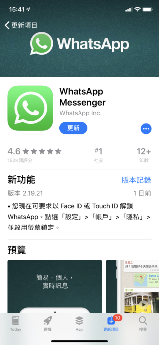 WhatsApp iOS 版 2.19.21 加入螢幕鎖定功能
