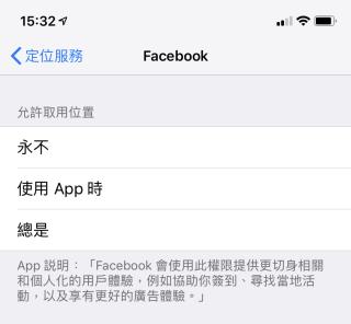 在 iPhone 裡,用戶可以決定只在 Facebook App 開啟時容許它取得定位情報。