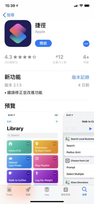 Apple 同時推出《捷徑》 App 的更新以修正漏洞。