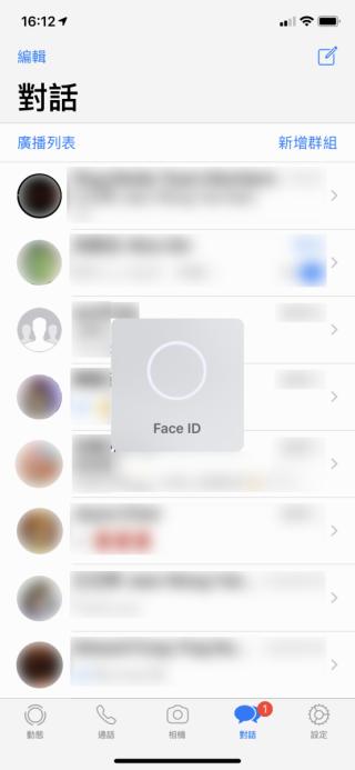 開啟「螢幕鎖定」並設定為立即上鎖的話,每次開啟 WhatsApp 程式前都要用 Face ID 解鎖。