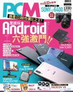 【#1330 PCM】誰是 $3,000 性價比王? 至抵玩 Android 六強激鬥