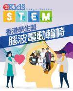 【#1330 eKids】香港學生製腦波電動輪椅