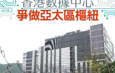 【#1331 Biz.IT】香港數據中心爭做亞太區樞紐