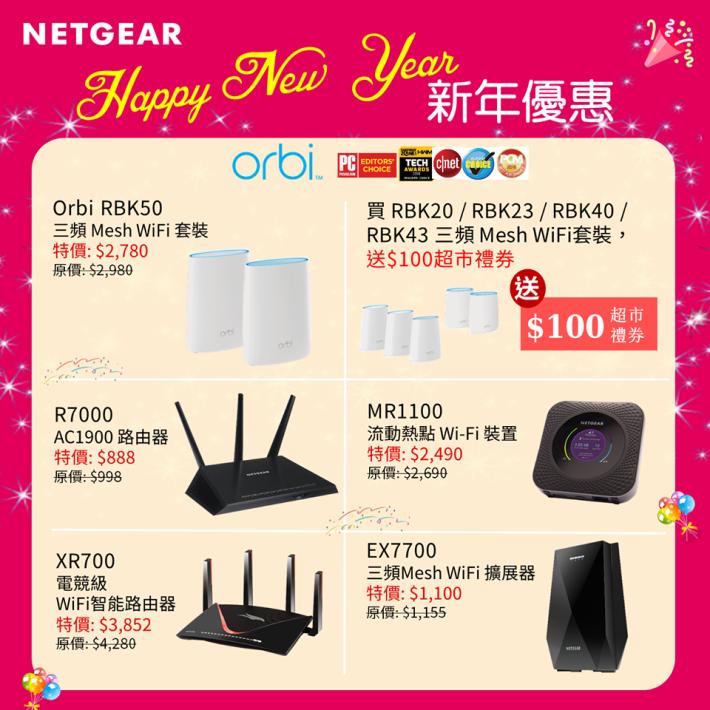 Netgear 2019 新春優惠 (按圖放大及下載)