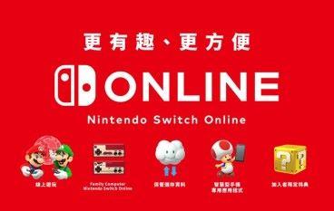香港 Nintendo Switch Online 即將推出